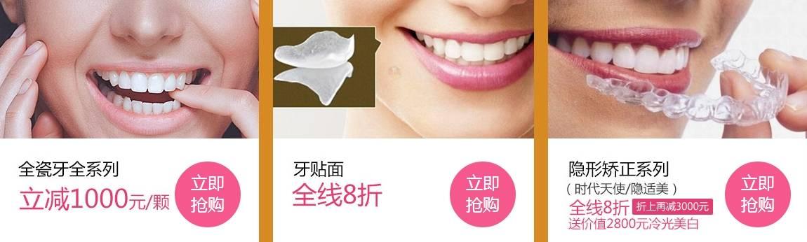 上海美莱全瓷牙贴面好不好