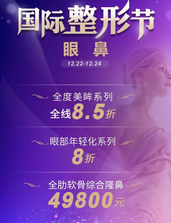12月22日—24日,美莱-整形节震撼魔都,闪耀医美