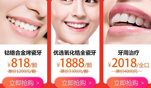 上海美莱牙齿优惠活动