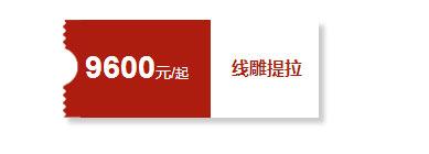 上海美莱线雕提拉9600元起定格青春