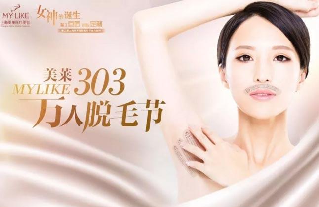 上海手臂脱毛大概多少钱
