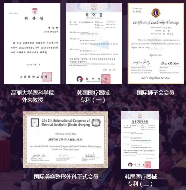 白承燦教授荣誉证书