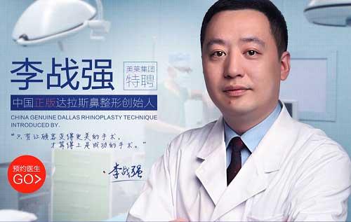 上海美莱李战强教授